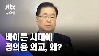 북·미 대화 이끌어낸 정의용, 바이든 시대 외교장관으로 / JTBC 뉴스룸