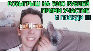 Конкурс на 5000 рублей для подписчиков, розыгрыш 5000 рублей для всех!!!