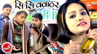 New Comedy Lok Dohori | CC Quatar - Basanta Karki & Yaman Dudhraj | Ft.Basanta / Ramesh / Lila