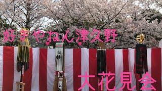 好きやねん津久野の会主催で今年、はじめての試みとなった大花見会の様...