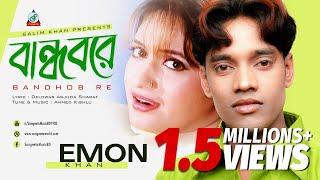 Emon Khan - Bandhob Re | বান্ধব রে | New Music Video 2018 | Sangeeta