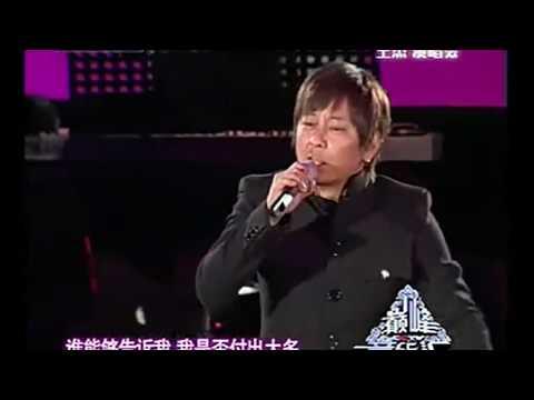 Vương Kiệt- Vương Kiệt-Quên em,quên tôi-忘了你忘了我(Wang liao ni wang liao wo)- Forget You Forget Me-王杰