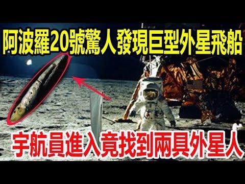 阿波羅20號驚人發現巨型外星飛船,宇航員進入竟找到兩具外星人,真相揭露令人震驚!