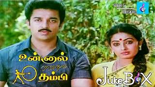 Unnal Mudiyum Thambi | Audio Jukebox | Kamal Hassan | Ilaiyaraaja | Four S Musical Tamil