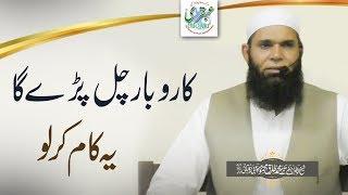 Karobar Me Tarakki Ke Liye -- Sheikh ul Wazaif