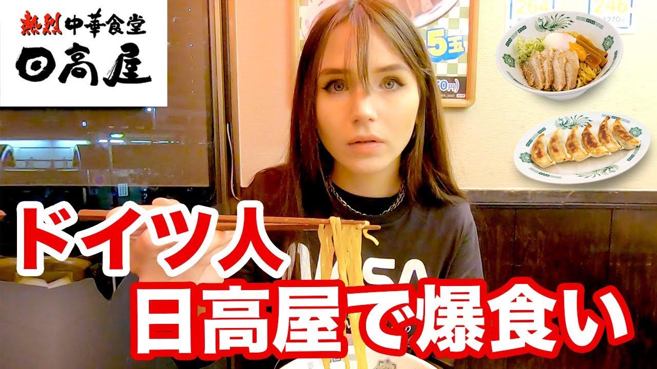 【天国】ぶりっ子外国人と日高屋で爆食いしてきた【日英字幕】
