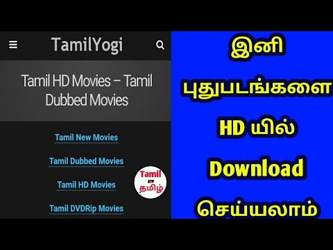 How To Download Tamil HD New Movies|Tamilyogi|TAMIL IN TAMIL|TIT