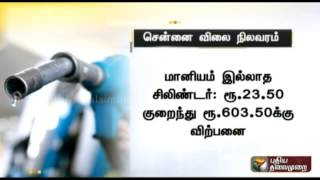 Petrol price cut by Rs 2.52 per litre, diesel by Rs 3.78 spl video news 01-02-2015 Puthiyathalaimurai tv