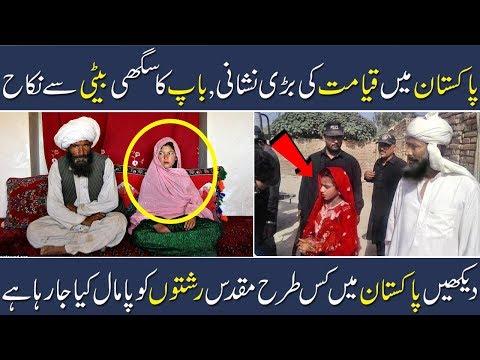 Pakistan Mein Baap Beti Ki Shadi   Facts About Marriage   Amazing Marriages In World   Urdu   Hindi