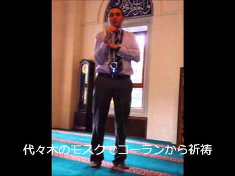 prayer of Qru'an (Koran) at the Yoyogi Mosque