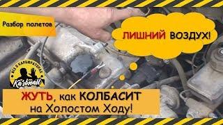 """""""Колбасит"""" на Холостом ходу или """"Лишний"""" воздух"""