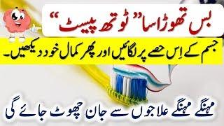 Amazing Toothpaste Beauty Hacks || TOP SECRET BEAUTY TIPS || Beauty tips in Hindi \ Urdu