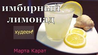 Имбирный лимонад. Худеем с помощью имбиря, лимона и мёда!