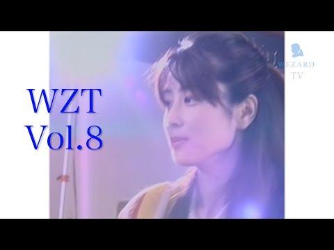 WEZARD TV #8 ZARD レコーディングスタジオBARDMAN WEST編 PART.�U