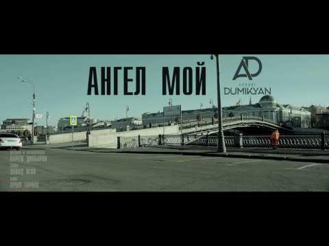 Аркадий Думикян - Ангел Мой