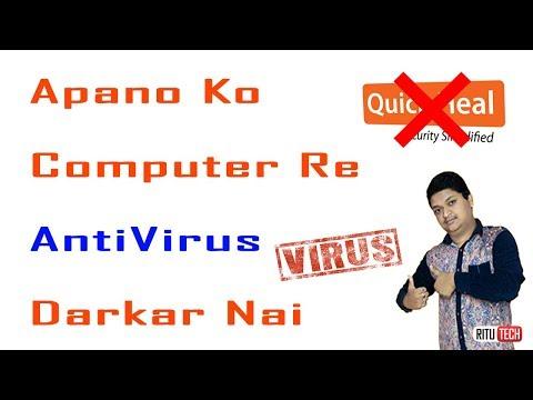 apano-ko-computer-re-antivirus-darkar-nai--you-don't-need-an-antivirus-in-you-computer-(odia--ଓଡ଼ିଆ)