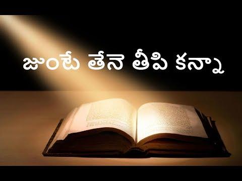 Junte thene theepi kanna || Popular Telugu Christian Song || Latest || Responsorial