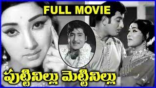 Puttinillu Mettinillu -  Telugu Full Length Movie -  Krishna, Sobhan Babu, Lakshmi, Chandrakala