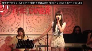 東京女子カフェLIVE 2012 SUMMER 2日目 --- facebook:https://www.face...