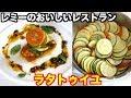 【ディズニー映画】レミーのおいしいレストランの『ラタトゥイユ』を再現!