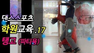 댄스스포츠학원교육17 탱고파티릴레이 남종현amp임화정