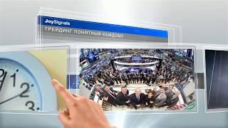 Заработок в интернете  JoySignals - уникальная программа помогающая торговать на валютном рынке