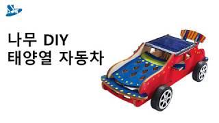 나무DIY 태양열 자동차