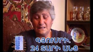 Kisabac Lusamutner anons 07.12.12. Gyumri. 24 Tari Anc