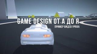 Пример видео урока курса ''GAME DESIGN ОТ А ДО Я''