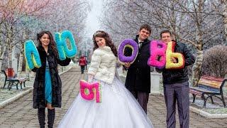 Свадебный фильм, свадебное видео: Пятигорск, Кисловодск, Ессентуки, Минеральные Воды, КМВ