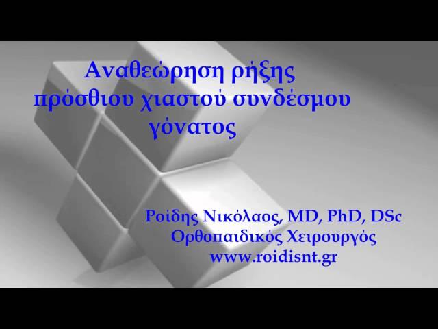 Αναθεώρηση ρήξης πρόσθιου χιαστού συνδέσμου - Δρ. Ν. Ροϊδης