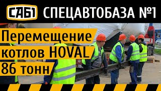 видео Аренда автокрана в Домодедово