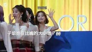 【TWICE TV】- TWICE的音樂小教室 X  子瑜在比嘴巴的大小???