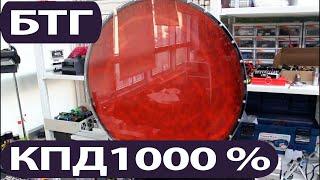 БТГ генератор 25 кВт КПД 1000%. Этого не может быть!!!