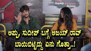 Ajay rao About Puneeth and Sudeep | Dhairyam Kannada movie | The Rapid Rashmi Show