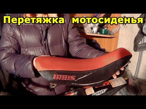 Перетяжка и модернизация мотосиденья на эндуро мотоцикле. Irbis TTR 125.