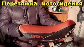 Фото Перетяжка и модернизация мотосиденья на эндуро мотоцикле.  Rbis TTR 125.