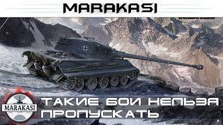 World of Tanks такие бои нельзя пропускать, нагиб на тигре 2 wot