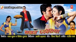 SAJAN PARDESIYA - Full Bhojpuri Movie