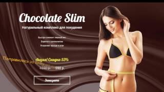 Chocolate Slim для похудения