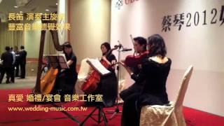 【真愛・音樂】 豎琴&長笛 四重奏