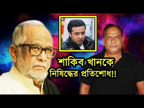 শাকিব খানকে নিষিদ্ধের প্রতিশোধ নিলেন রাজ্জাক! বললেন তোরা কে??   Shakib Khan Razzak Dhallywood News