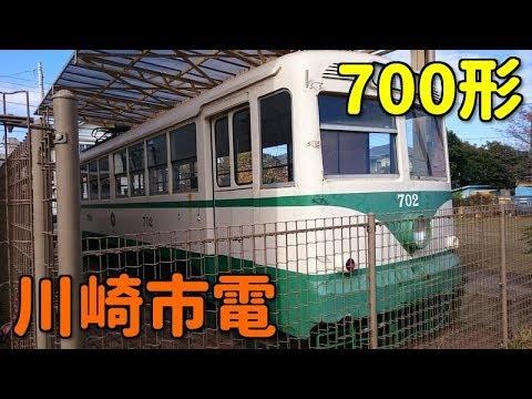 【懐かしのちんちん電車】川崎市交通局 川崎市電700形 702号 / Kawasaki City Tram Type700 1944~1969