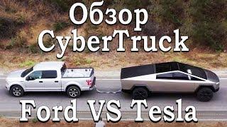 РАЗБОР: Почему Tesla CyberTruck лучше чем Ford F150?