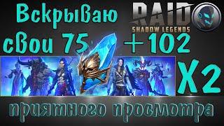 Raid SL: Вскрываю 177 древних осколка под х2 шанс