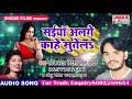 Bideshi Lal Yadav व् Anshu Bala Superhit Song 2018 || Saiya Alage Kahe Sutela || Unique Films