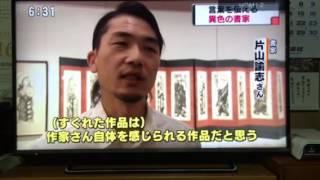 人ものがたり(チューリップテレビ2016年7月13日)