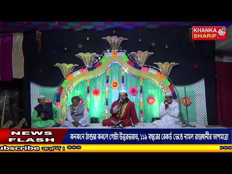 Yazdahum Sharif || Huzur Syed Sha Atef Ali Al Quaderi || Amta Sirajbati-Howrah On 19th Dec 2019