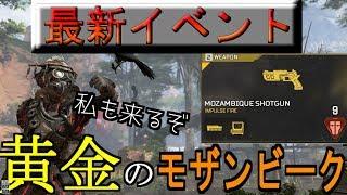 【APEX】最新イベント⁉黄金のモザンビークを探せ!【最速情報】