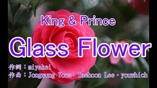 king & prince - Glass Flower カラオケ 風景写真
